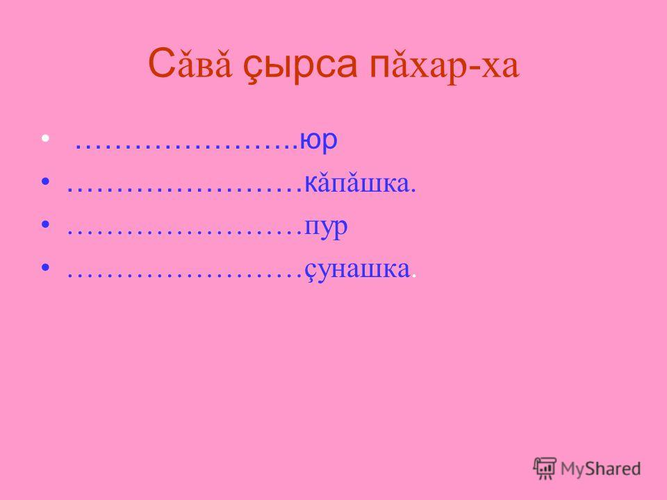 С ǎвǎ çырса п ǎхар-ха …………………..юр ……………………к ǎпǎшка. ……………………пур ……………………çунашка.
