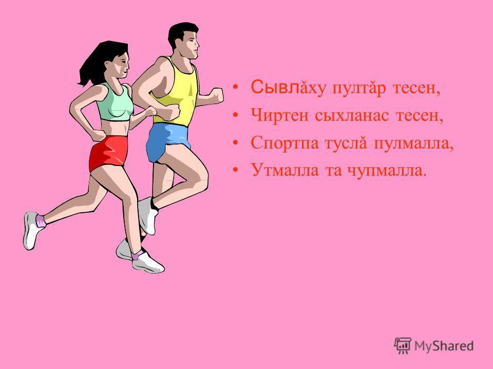 Сывл ǎху пултǎр тесен, Чиртен сыхланас тесен, Спортпа туслǎ пулмалла, Утмалла та чупмалла.