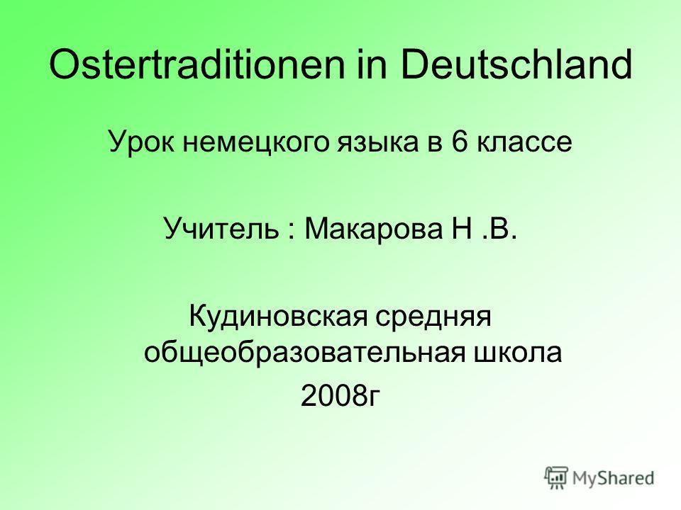 Ostertraditionen in Deutschland Урок немецкого языка в 6 классе Учитель : Макарова Н.В. Кудиновская средняя общеобразовательная школа 2008г