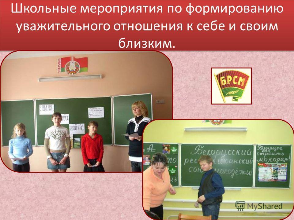Школьные мероприятия по формированию уважительного отношения к себе и своим близким.