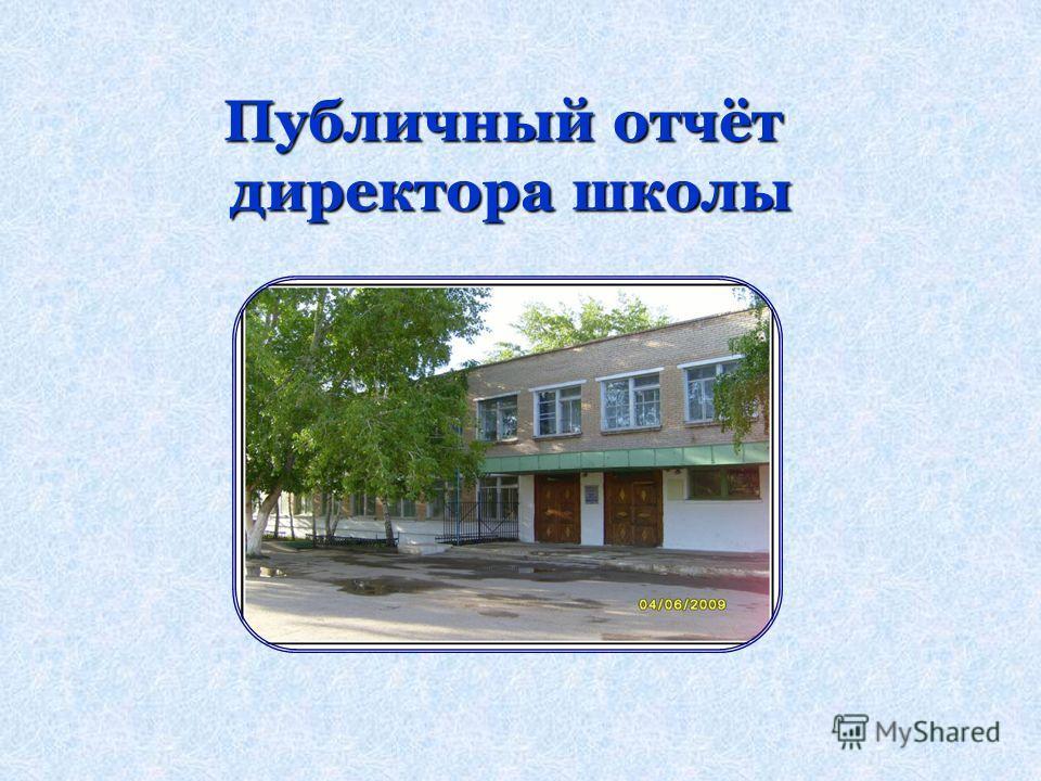 Публичный отчёт директора школы