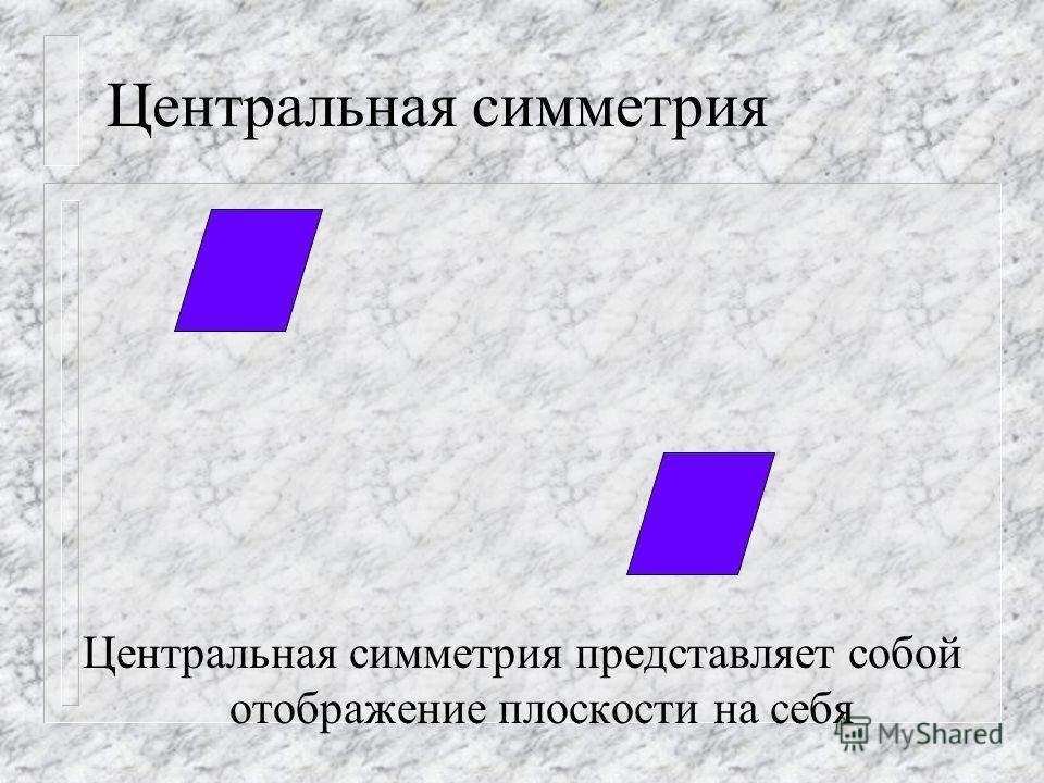 Центральная симметрия Центральная симметрия представляет собой отображение плоскости на себя
