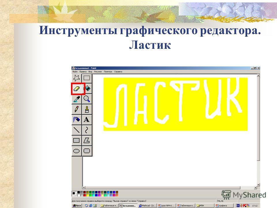 Инструменты графического редактора. Ластик