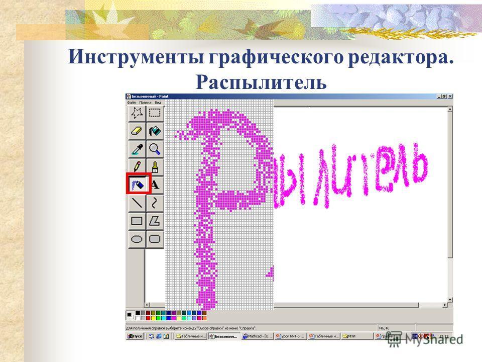 Инструменты графического редактора. Распылитель