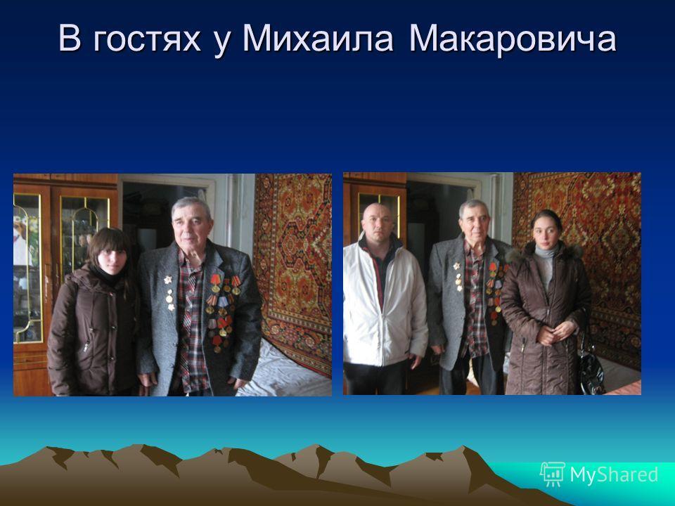 В гостях у Михаила Макаровича