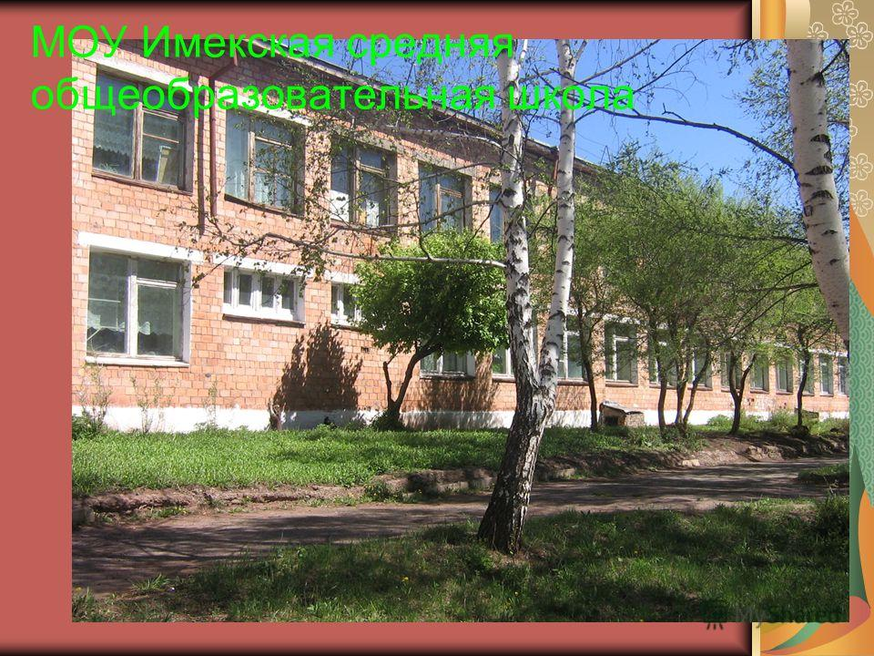 МОУ Имекская средняя общеобразовательная школа