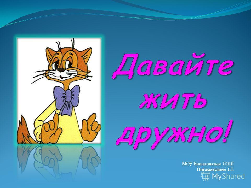 МОУ Бишкильская СОШ Нигаматулина Г.Т.