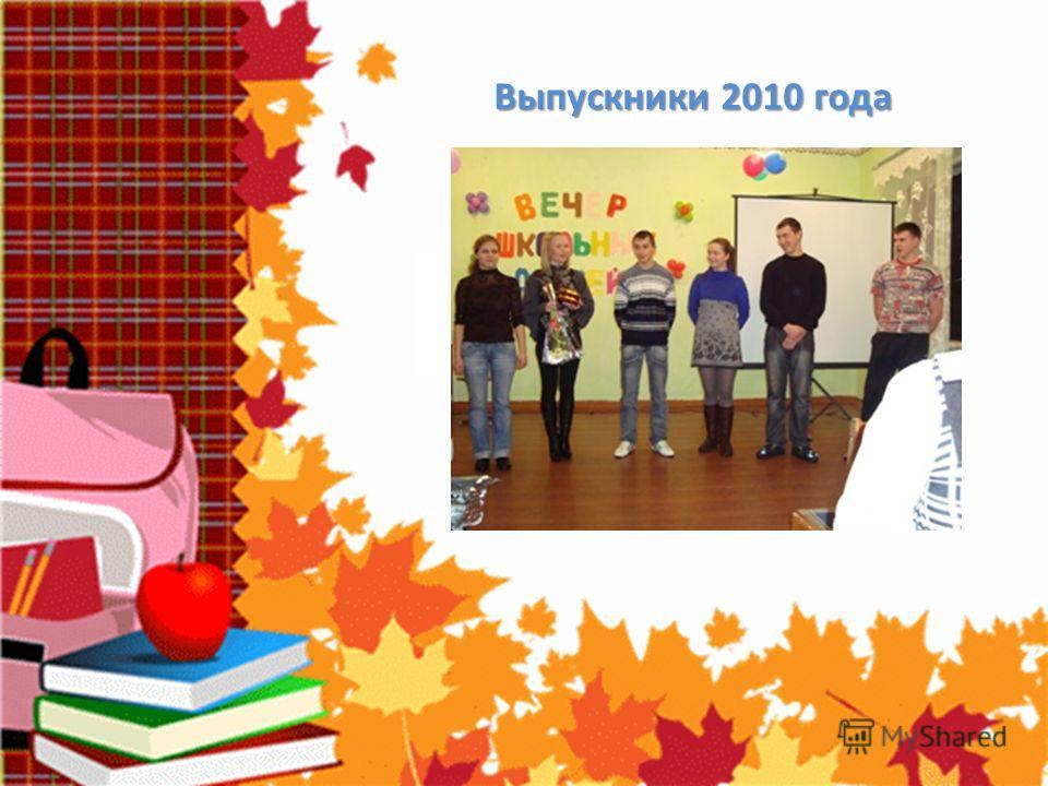 Выпускники 2010 года