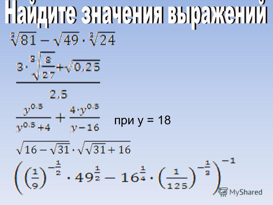 при у = 18