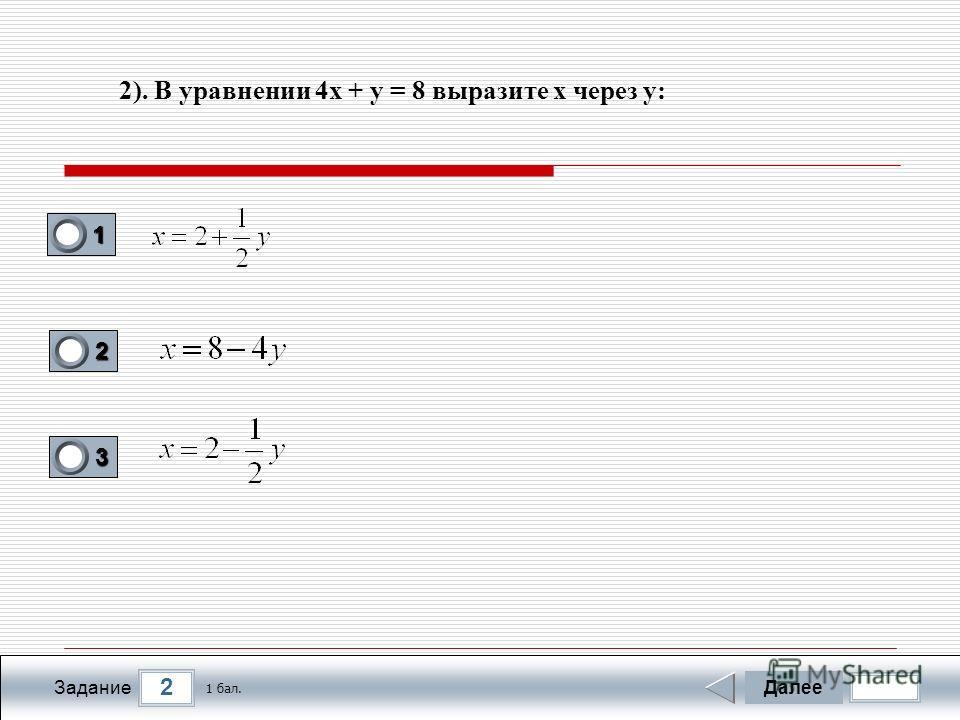 2 Задание 2). В уравнении 4х + у = 8 выразите х через у: Далее 1 бал. 1111 0 2222 0 3333 0