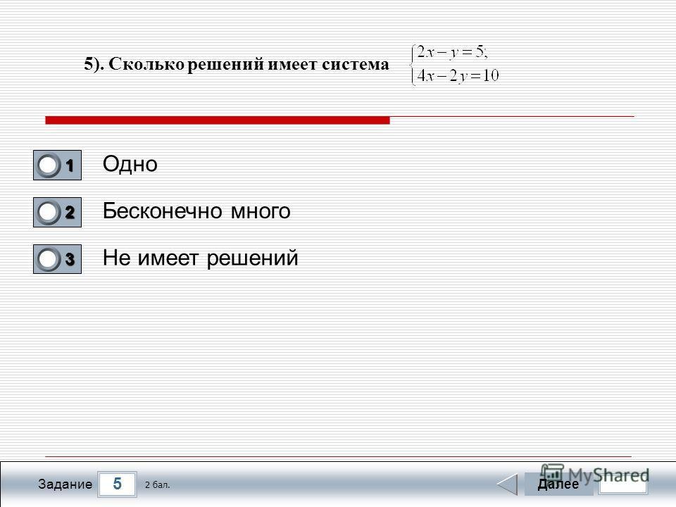 5 Задание 5). Сколько решений имеет система Одно Бесконечно много Не имеет решений Далее 2 бал. 1111 0 2222 0 3333 0