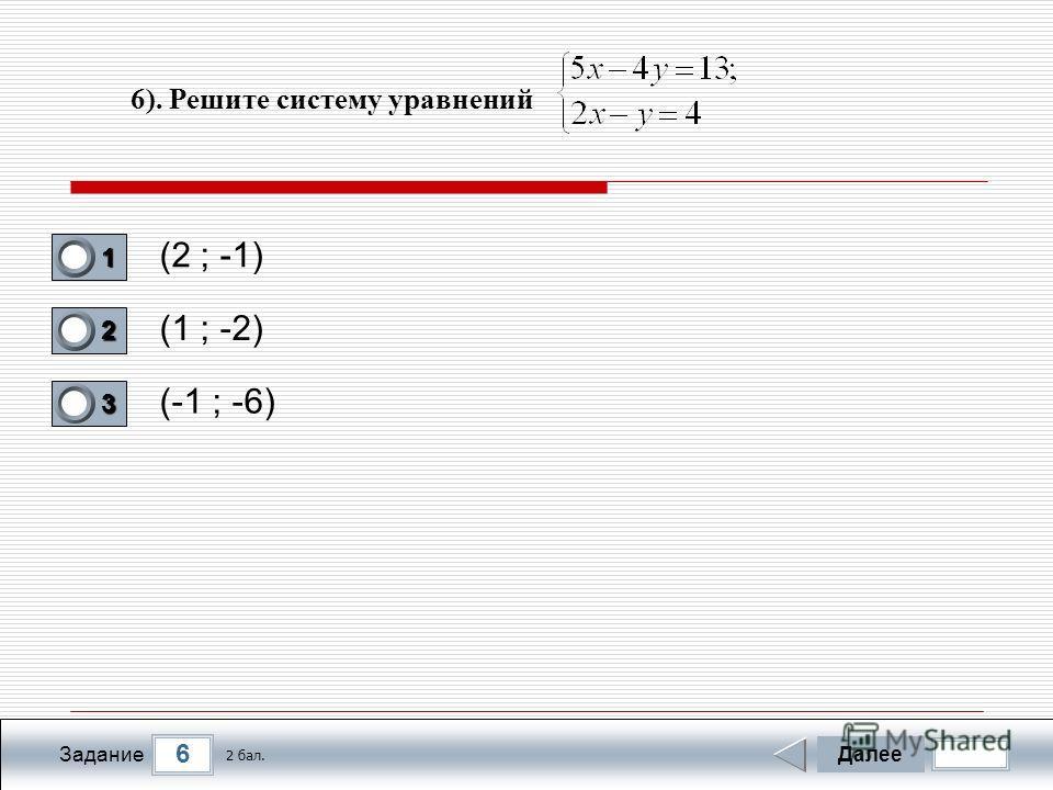6 Задание 6). Решите систему уравнений (2 ; -1) (1 ; -2) (-1 ; -6) Далее 2 бал. 1111 0 2222 0 3333 0