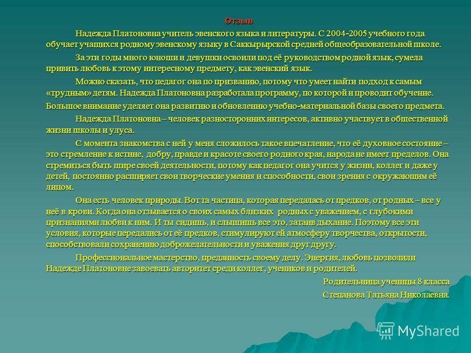 Отзыв Надежда Платоновна учитель эвенского языка и литературы. С 2004-2005 учебного года обучает учащихся родному эвенскому языку в Саккырырской средней общеобразовательной школе. За эти годы много юноши и девушки освоили под её руководством родной я