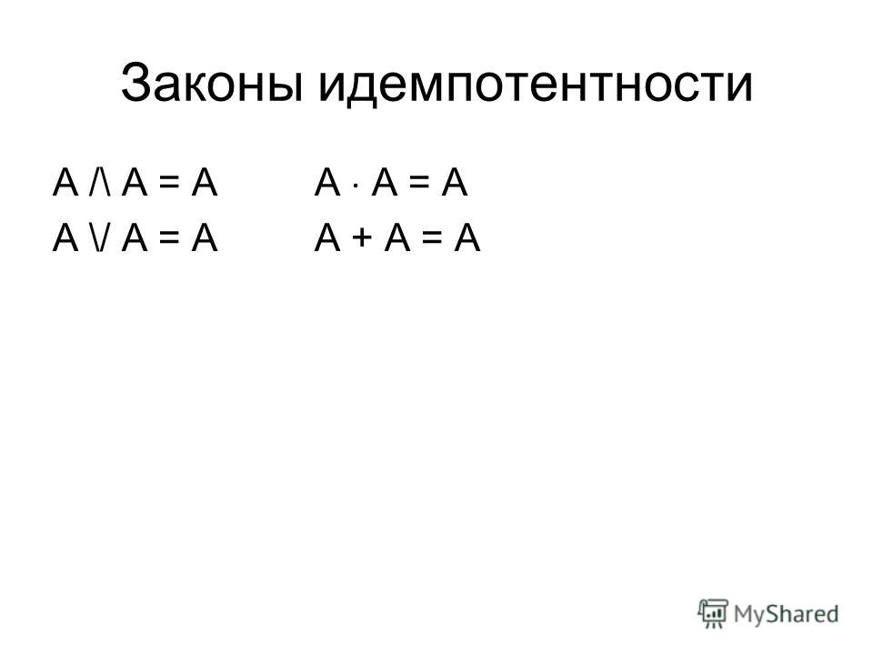 Законы идемпотентности A /\ A = AA A = A A \/ A = AA + A = A