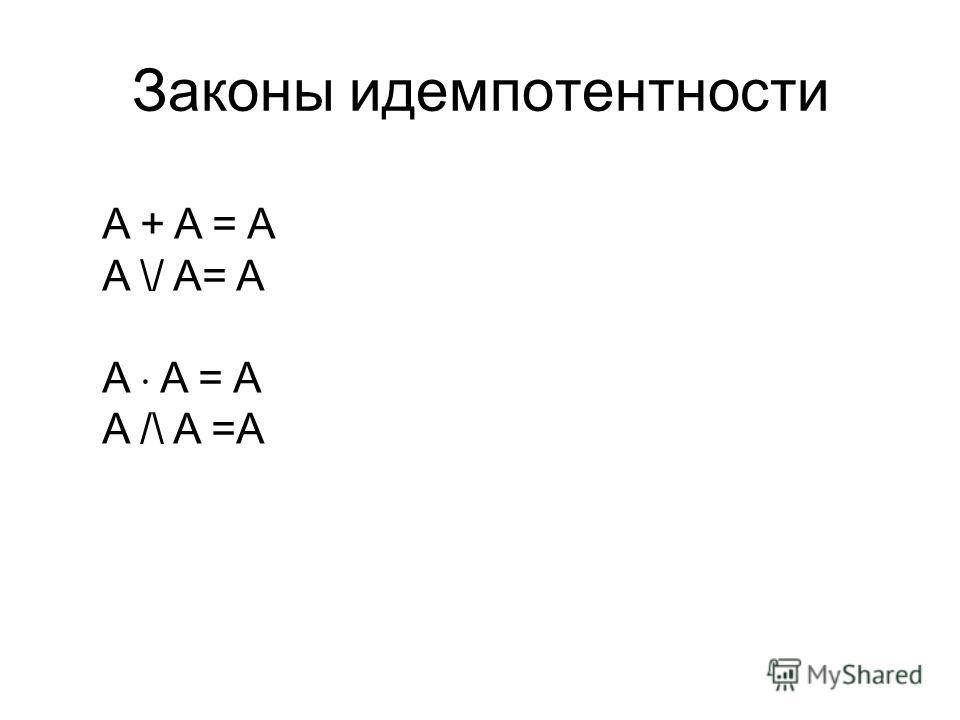 Законы идемпотентности A + A = A A \/ A= A A A = A A /\ A =A