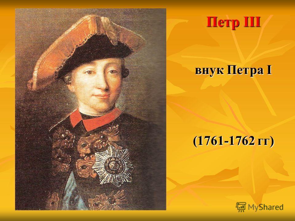 Петр III внук Петра I (1761-1762 гг)