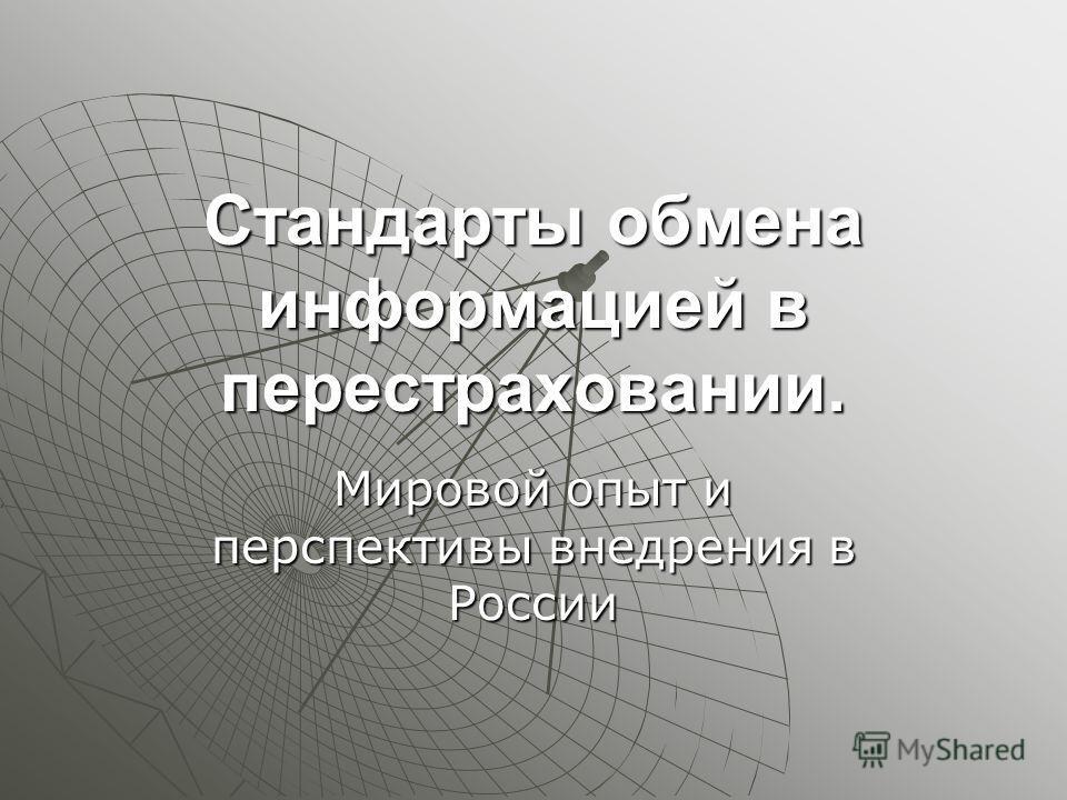 Стандарты обмена информацией в перестраховании. Мировой опыт и перспективы внедрения в России
