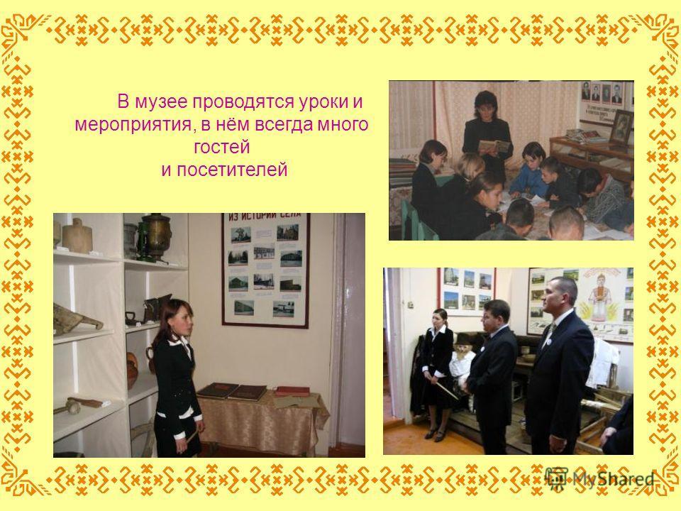 В музее проводятся уроки и мероприятия, в нём всегда много гостей и посетителей