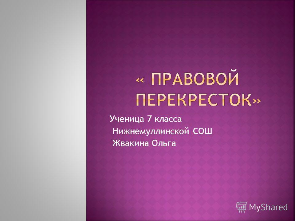 Ученица 7 класса Нижнемуллинской СОШ Жвакина Ольга