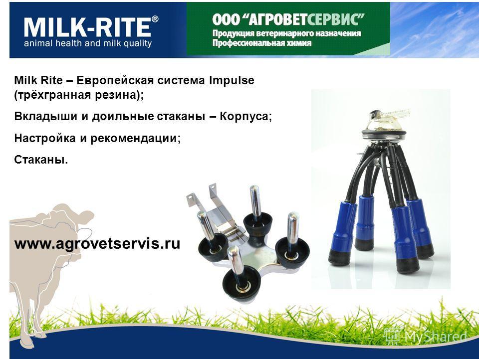 Milk Rite – Европейская система Impulse (трёхгранная резина); Вкладыши и доильные стаканы – Корпуса; Настройка и рекомендации; Стаканы. www.agrovetservis.ru