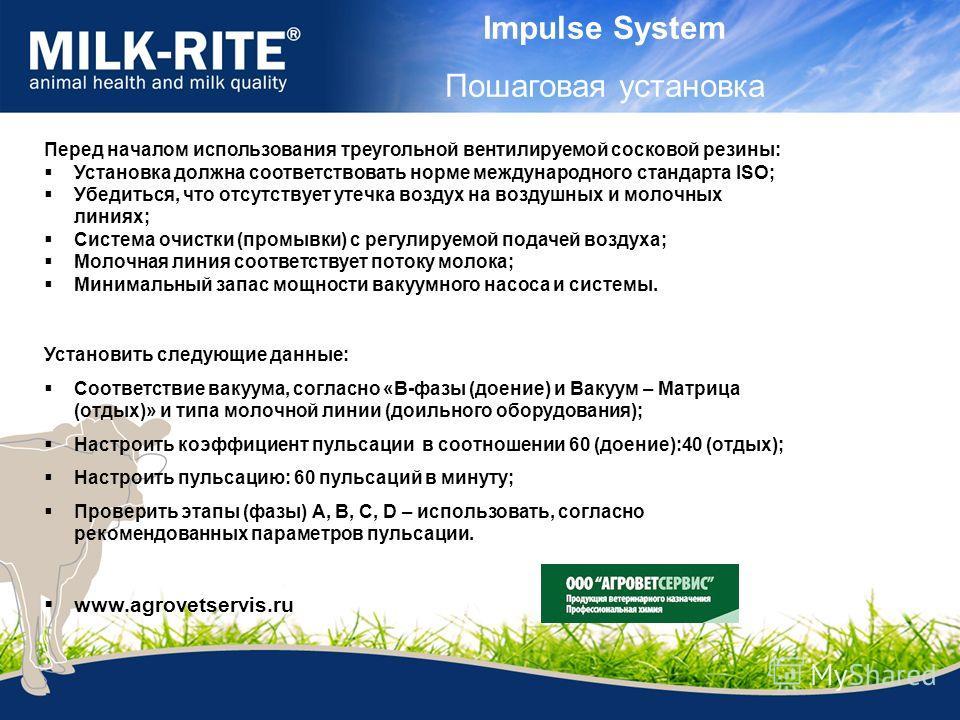 Перед началом использования треугольной вентилируемой сосковой резины: Установка должна соответствовать норме международного стандарта ISO; Убедиться, что отсутствует утечка воздух на воздушных и молочных линиях; Система очистки (промывки) с регулиру