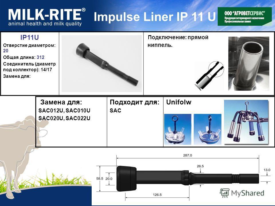 Impulse Liner IP 11 U IP11U Отверстие диаметром: 20 Общая длина: 312 Соединитель (диаметр под коллектор): 14/17 Замена для: Подключение: прямой ниппель. Замена для: SAC012U, SAC010U SAC020U, SAC022U Подходит для: SAC Unifolw