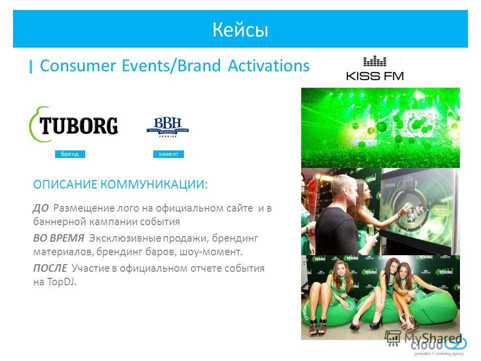 ОПИСАНИЕ КОММУНИКАЦИИ: ДО Размещение лого на официальном сайте и в баннерной кампании cобытия ВО ВРЕМЯ Эксклюзивные продажи, брендинг материалов, брендинг баров, шоу-момент. ПОСЛЕ Участие в официальном отчете события на TopDJ. брендклиент Consumer Ev