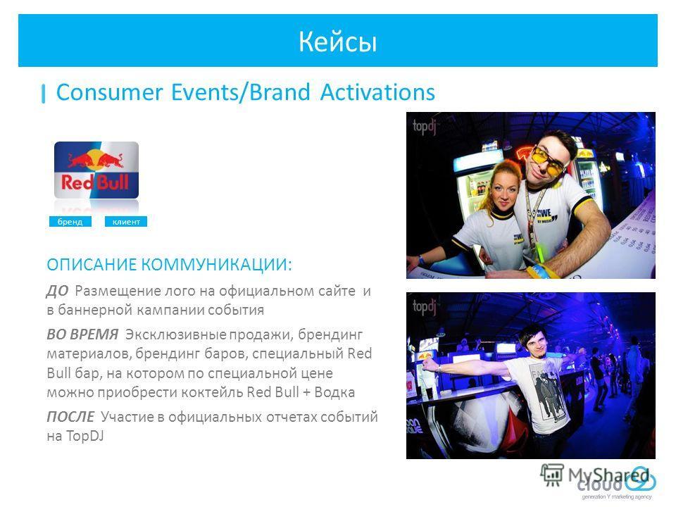 брендклиент ОПИСАНИЕ КОММУНИКАЦИИ: ДО Размещение лого на официальном сайте и в баннерной кампании события ВО ВРЕМЯ Эксклюзивные продажи, брендинг материалов, брендинг баров, специальный Red Bull бар, на котором по специальной цене можно приобрести ко