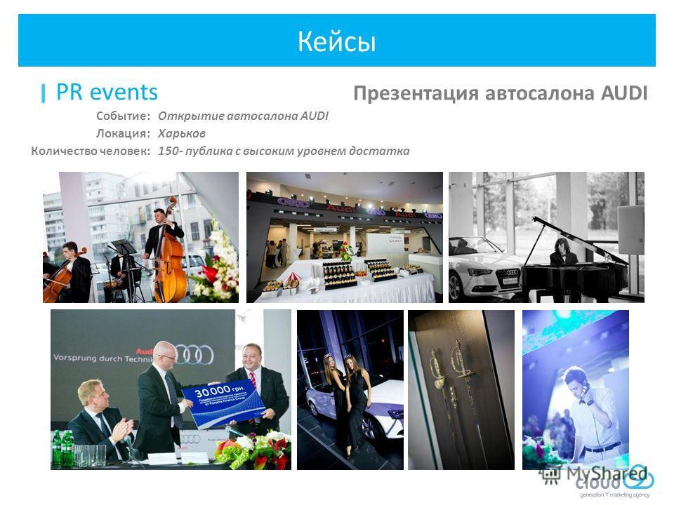 Презентация автосалона AUDI PR events Открытие автосалона AUDI Харьков 150- публика с высоким уровнем достатка Событие: Локация: Количество человек: