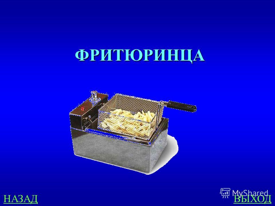 Мамины помощники (1) 100 Эта мастерица готовит всеми любимое блюдо из картофеля. О чем идет речь?