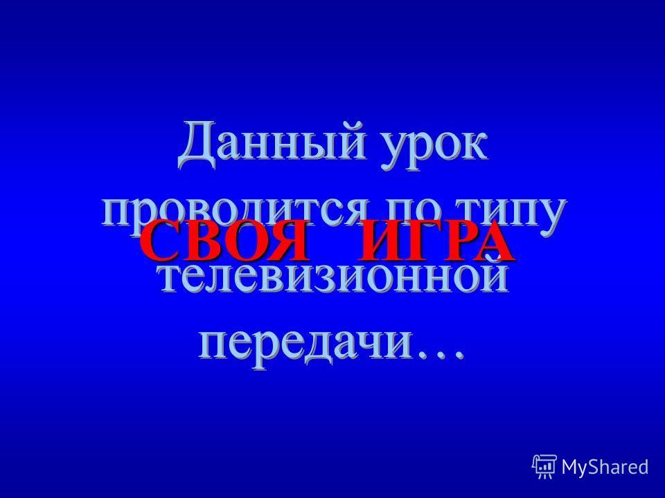 СВОЯ ИГРА КУЛИНАРИЯ © Бузенкова А.Н. 2008.