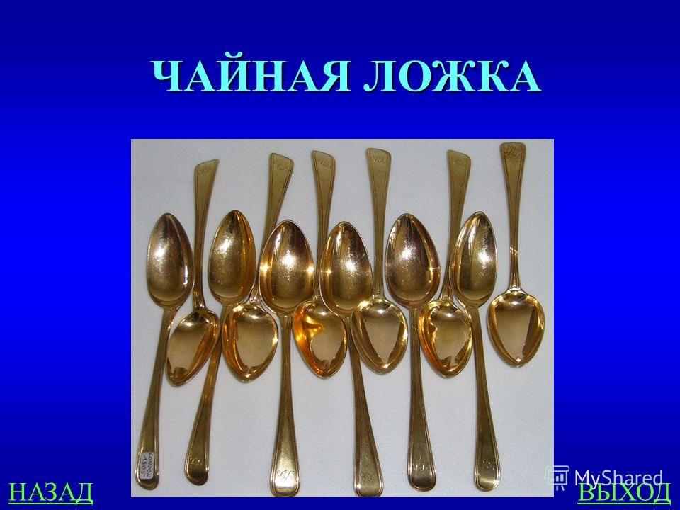 Напитки 400 Она появилась в России в Х – ХI веках. В богатых семьях она серебряная, украшена эмалью, у бедняков – оловянная или из сплавов дешевых металлов, иногда деревянная. Объем ее 4 – 5 граммов. Что это?