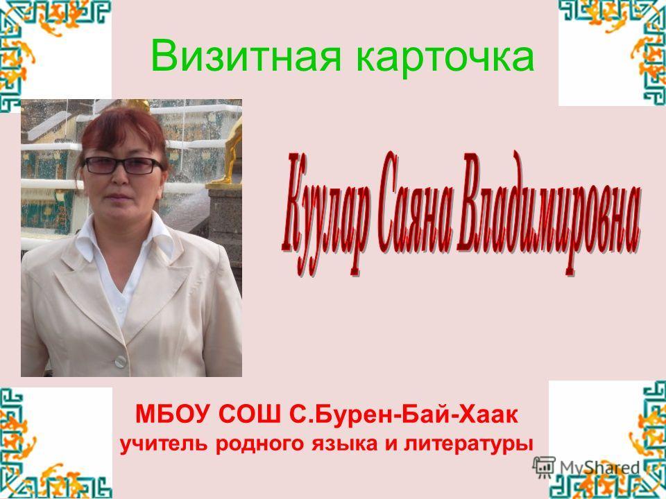 Визитная карточка МБОУ СОШ С.Бурен-Бай-Хаак учитель родного языка и литературы