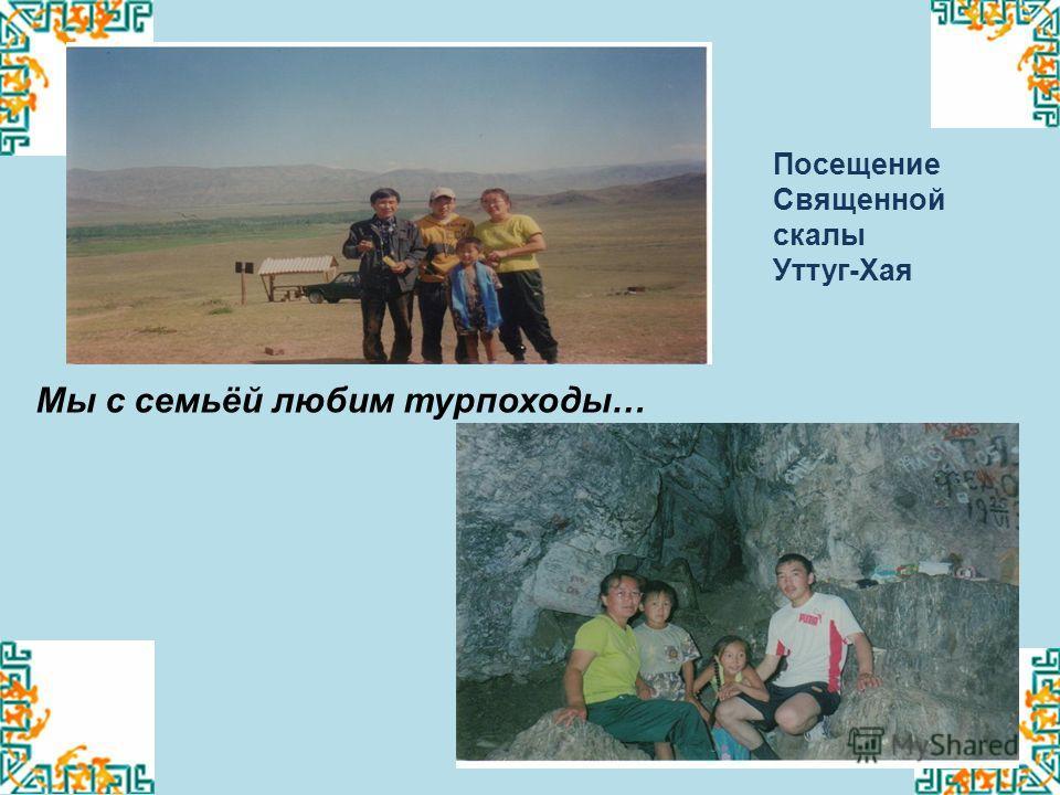 Мы с семьёй любим турпоходы… Посещение Священной скалы Уттуг-Хая