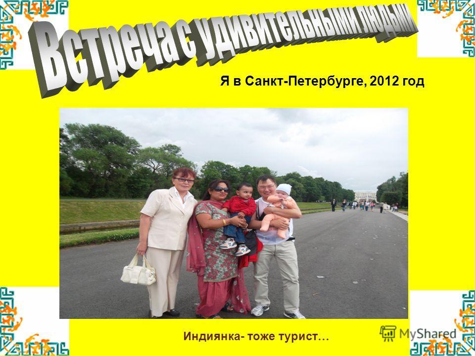 Я в Санкт-Петербурге, 2012 год Индиянка- тоже турист…