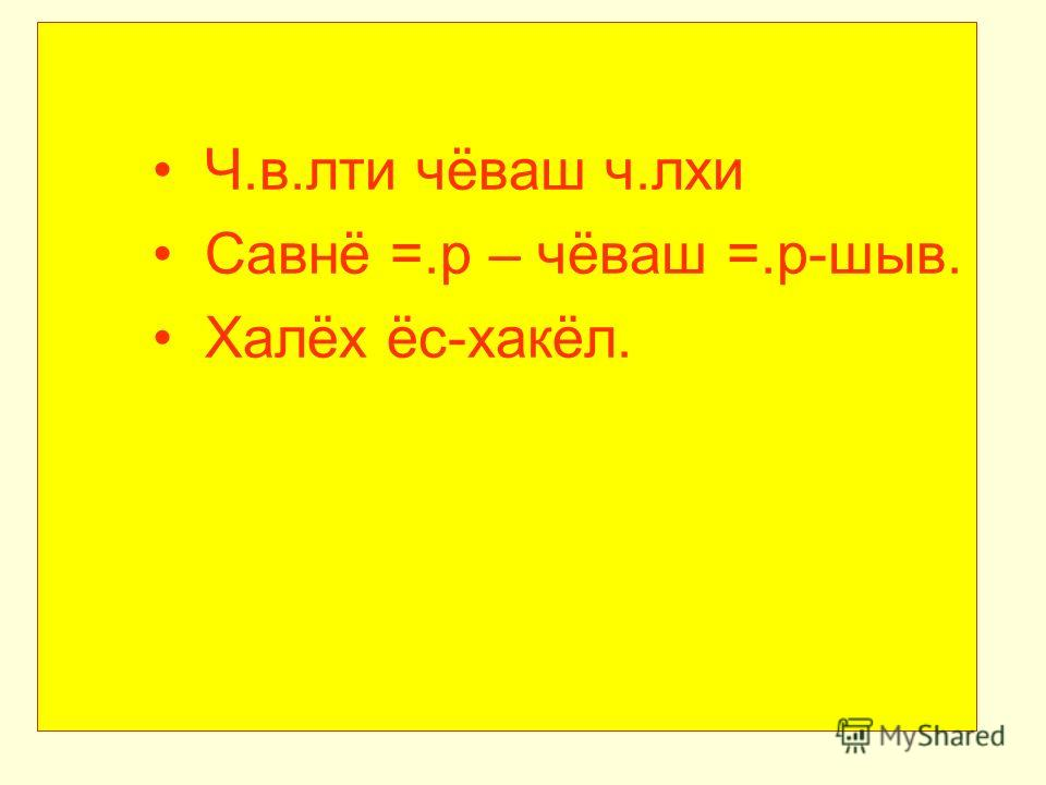 Ч.в.лти чёваш ч.лхи Савнё =.р – чёваш =.р-шыв. Халёх ёс-хакёл.