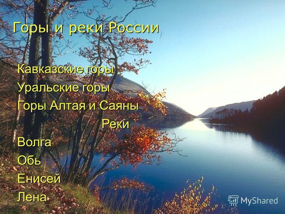 Горы и реки России Кавказские горы Уральские горы Горы Алтая и Саяны Реки РекиВолгаОбьЕнисейЛена