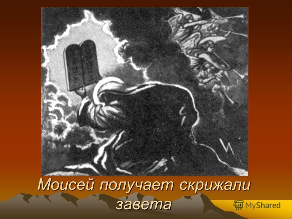 Моисей получает скрижали завета