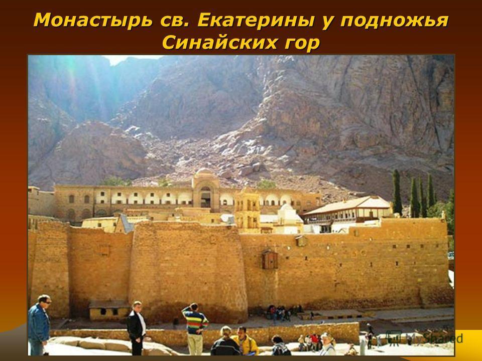 Монастырь св. Екатерины у подножья Синайских гор