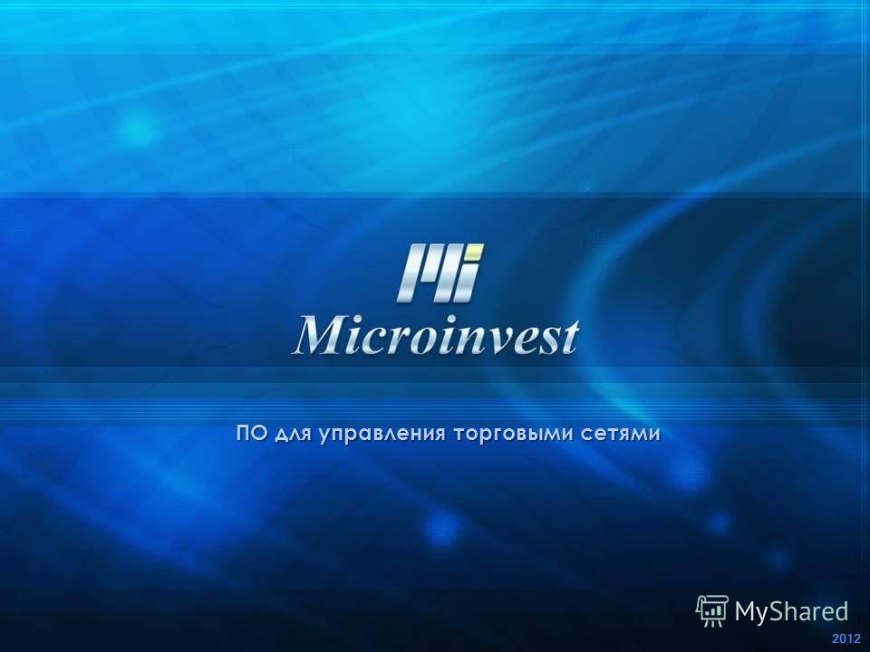 2012 ПО для управления торговыми сетями