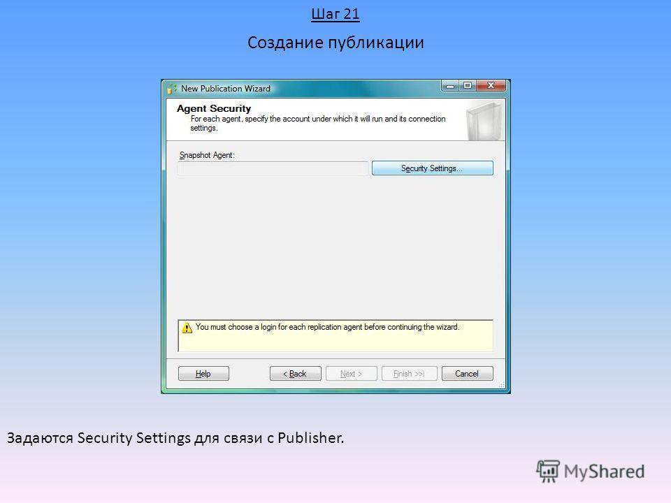 Создание публикации Задаются Security Settings для связи с Publisher. Шаг 21