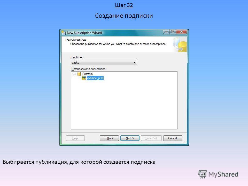 Создание подписки Выбирается публикация, для которой создается подписка Шаг 32
