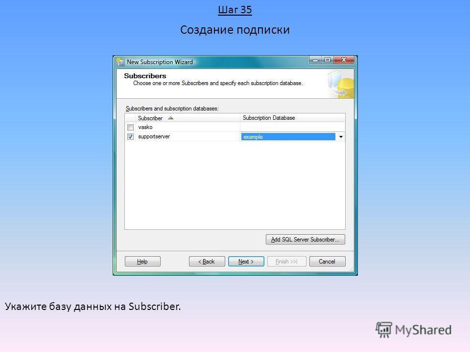 Создание подписки Укажите базу данных на Subscriber. Шаг 35