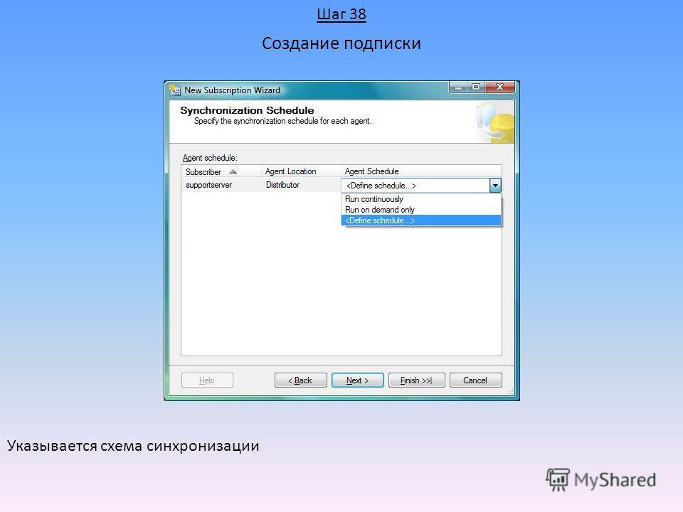 Создание подписки Указывается схема синхронизации Шаг 38
