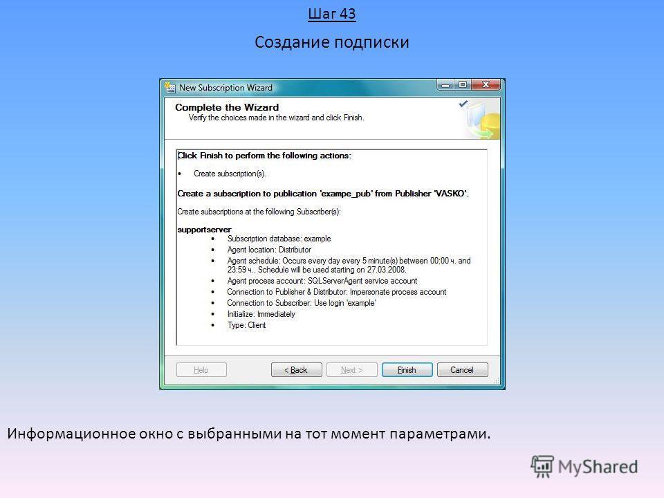 Создание подписки Информационное окно с выбранными на тот момент параметрами. Шаг 43