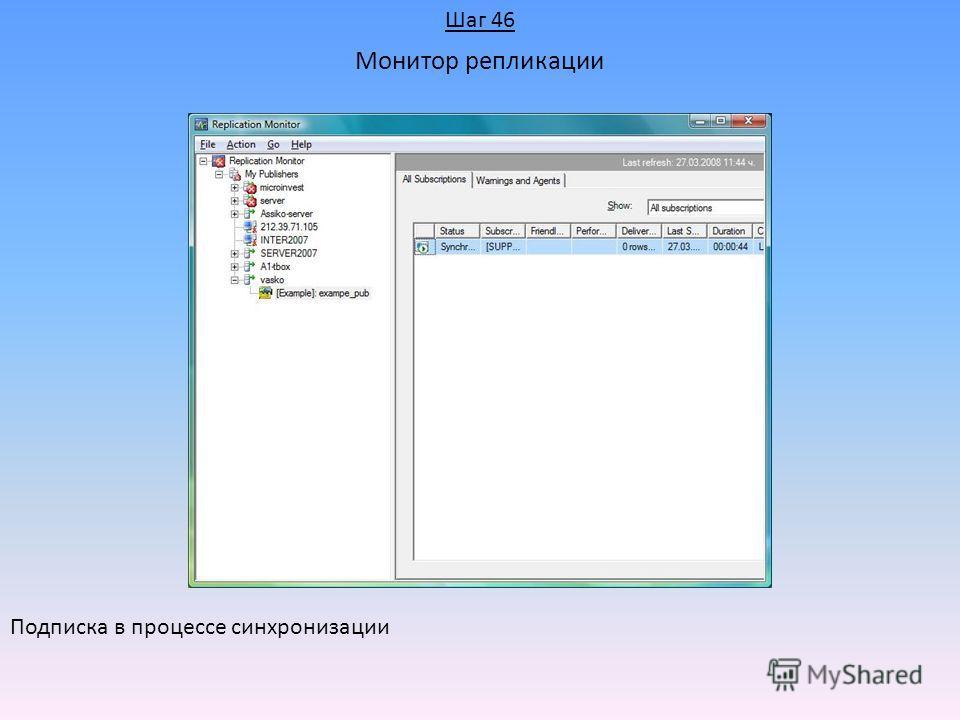 Монитор репликации Подписка в процессе синхронизации Шаг 46