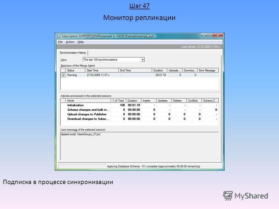 Монитор репликации Подписка в процессе синхронизации Шаг 47
