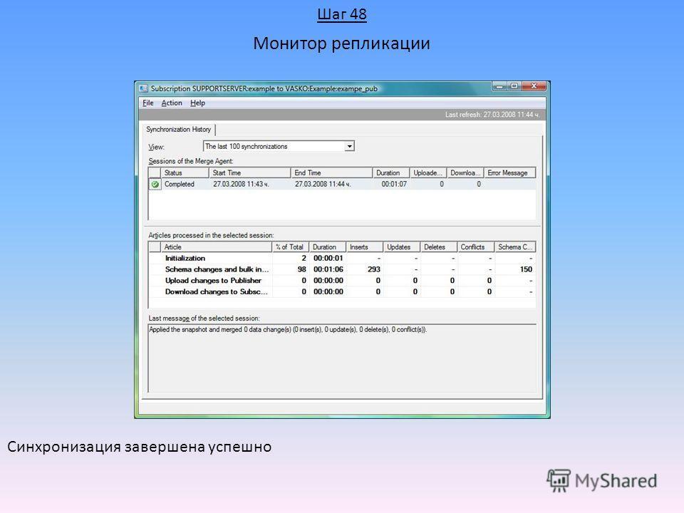 Монитор репликации Синхронизация завершена успешно Шаг 48