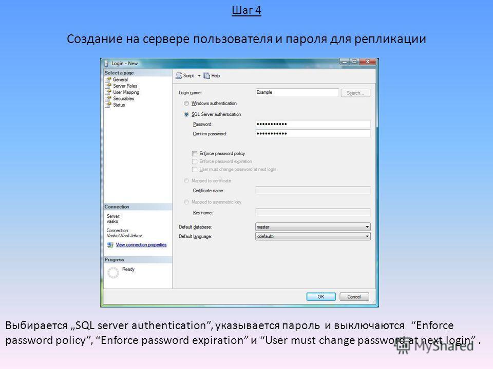 Создание на сервере пользователя и пароля для репликации Выбирается SQL server authentication, указывается пароль и выключаются Enforce password policy, Enforce password expiration и User must change password at next login. Шаг 4