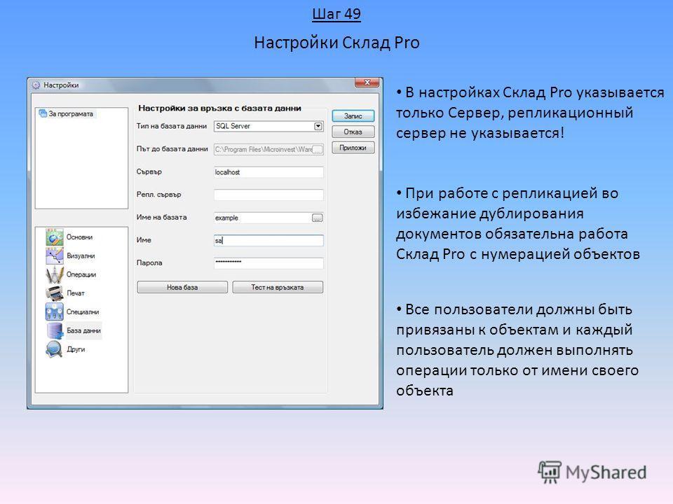 Настройки Склад Pro В настройках Склад Pro указывается только Сервер, репликационный сервер не указывается! При работе с репликацией во избежание дублирования документов обязательна работа Склад Pro с нумерацией объектов Все пользователи должны быть